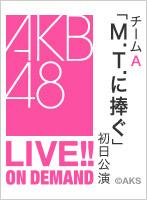 2月10日(水)チームA「M.T.に捧ぐ」初日公演