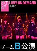 8月27日(木)12:30~チームB「パジャマドライブ」公演