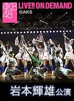 11月24日(火)岩本輝雄「青春はまだ終わらない」公演