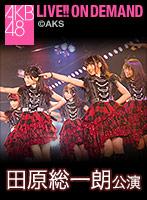 11月26日(木)田原総一朗「ド~なる?!ド~する?!AKB48」公演