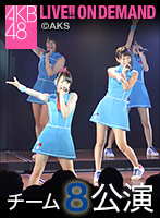 10月19日(日)チーム8「PARTYが始まるよ」15:00公演