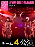4月26日(日)17:00~チーム4「アイドルの夜明け」公演