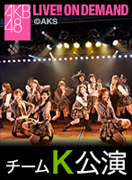 12月19日(金)チームK「RESET」公演