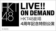 11月26日(木)HKT48劇場4周年記念特別公演