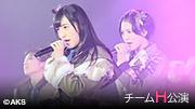 4月27日(月)チームH「最終ベルが鳴る」公演