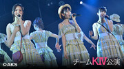 8月29日(土)17:00~チームKIV「シアターの女神」公演