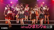 11月24日(火)ひまわり組「パジャマドライブ」公演
