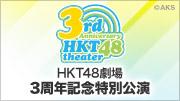 11月22日(土)HKT48劇場3周年記念特別公演