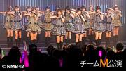 12月12日(金)チームM「RESET」公演