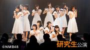 9月26日(金)研究生「青春ガールズ」公演