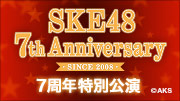 10月5日(月)7周年特別公演