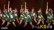 4月27日(月)チームKII「ラムネの飲み方」公演
