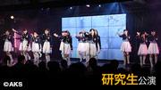 11月24日(火)研究生「PARTYが始まるよ」公演