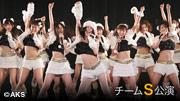 10月19日(日)17:00~チームS「制服の芽」公演