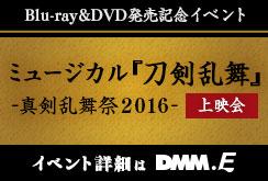 ミュージカル『刀剣乱舞』 ~真剣乱舞祭2016~ 上映会