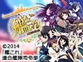 大人気オンラインゲーム、待望のアニメ化!