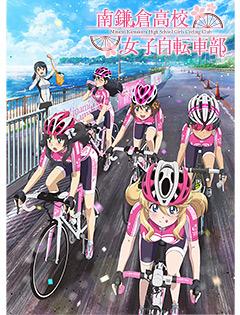 南鎌倉高校女子自転車部・サムネイル