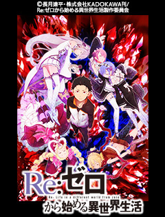 Re:ゼロから始める異世界生活・サムネイル