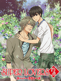 SUPER LOVERS 2・サムネイル