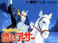 円卓の騎士物語・燃えろアーサー