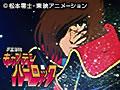 宇宙海賊キャプテンハーロック 英語版総集編