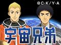 劇場版最新作公開!国民的人気を誇るアニメ「宇宙兄弟」!