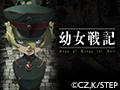 カルロ・ゼン原作の大人気小説をアニメ化!「幼女戦記」好評配信中!