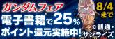 [ガンダムフェア実施中]電子書籍で25%ポイント還元!(8/4まで)