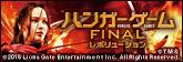 ハンガー・ゲーム FINAL:レボリューション