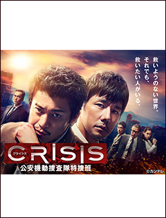 CRISIS 公安機動捜査隊特捜班・サムネイル