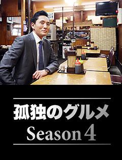 孤独のグルメSeason4【テレビ東京オンデマンド】