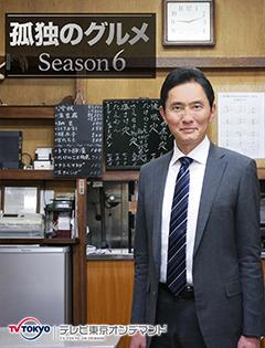 孤独のグルメ Season6・サムネイル
