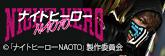 ナイトヒーロー NAOTO