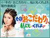 松岡茉優と伊藤沙莉が「おこだわり人(びと)」を紹介するフェイクドキュメンタリー!