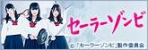 セーラーゾンビ【テレビ東京オンデマンド】