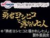 深夜の低予算冒険活劇シリーズ第3弾!「勇者ヨシヒコと導かれし七人」好評配信中!
