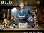 深夜食堂【TBSオンデマンド】