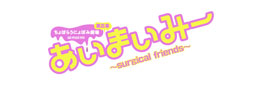 あいまいみー~Surgical Friends~