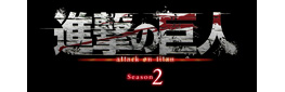 進撃の巨人 Season2