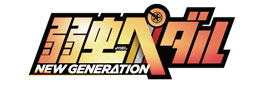 弱虫ペダル NEW GENERATION
