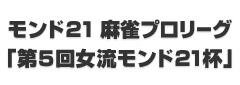 第5回女流モンド21杯・ロゴ