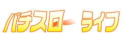 パチスロ~ライフ・ロゴ