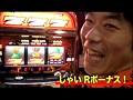 #2 木村魚拓のパチスロ爆笑伝説