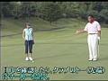Lesson10 青山薫のこれがゴルフレッスンだ! 初級者編 グリーン1(ルールとマナー)