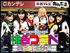 「笑福亭鶴瓶」×「ももいろクローバーZ」のレギュラー番組 「桃色つるべ」追加!