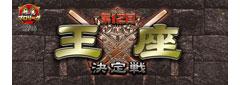 モンド麻雀プロリーグ15/16 第12回モンド王座決定戦・ロゴ