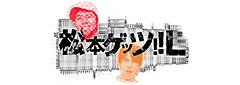 松本ゲッツ!!L・ロゴ
