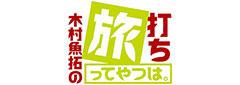 木村魚拓の旅打ちってやつは。・ロゴ