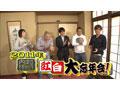 #124 内村さまぁ~ず 『2011紅白大忘年会!』