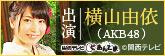横山由依(AKB48)がはんなり巡る 京都
